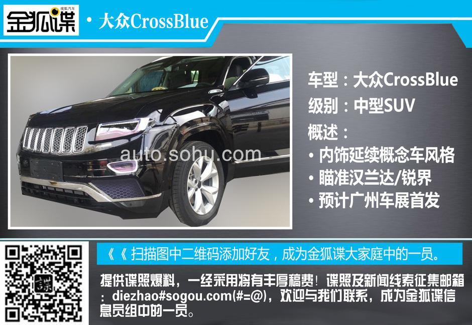 VW-CrossBlue-concept-production-version-spy-shot.jpg
